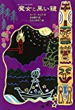 魔女と黒い鏡―魔女の本棚〈20〉 (魔女の本棚 20)