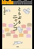 とらぶるニャンコ (ぶんか社コミックス)