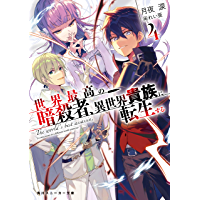 世界最高の暗殺者、異世界貴族に転生する4 (角川スニーカー文庫)