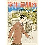 学生 島耕作(4) (イブニングコミックス)