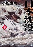 日本沈没(下) (角川文庫)