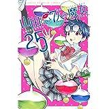 山田くんと7人の魔女(25) (週刊少年マガジンコミックス)