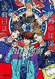 FAKE MOTION - 卓球の王将 - エビ高卓球部活動日誌 (クロフネコミックス)