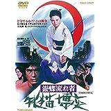 銀蝶流れ者 牝猫博奕 [DVD]