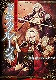 常夜国騎士譚RPG ドラクルージュ (富士見ドラゴンブック)
