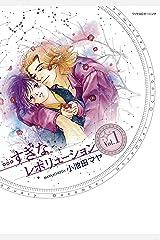 …すぎなレボリューション(1) (Kissコミックス) Kindle版