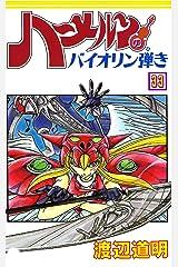 ハーメルンのバイオリン弾き 33巻 (ココカラコミックス) Kindle版