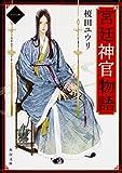 宮廷神官物語 一 (角川文庫)