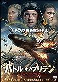 バトル・オブ・ブリテン 史上最大の航空作戦 [DVD]
