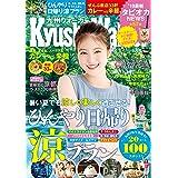 KyushuWalker九州ウォーカー2019年8月号 [雑誌]
