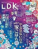 LDK(エルディーケー) 2020年 09 月号 [雑誌]