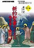 NHK宗教の時間 新約聖書のイエス 福音書を読む(上) (NHKシリーズ)