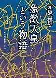 象徴天皇という物語 (岩波現代文庫)