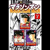 【極!合本シリーズ】マラソンマン7巻