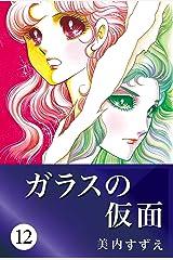 ガラスの仮面 12 Kindle版