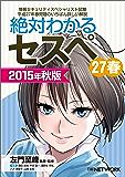 絶対わかるセスペ27春 2015年秋版(日経BP Next ICT選書)