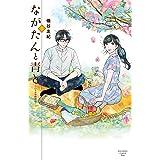 ながたんと青と-いちかの料理帖-(3) (Kissコミックス)