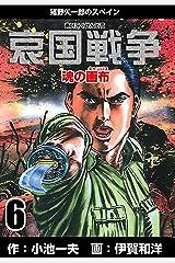 哀国戦争~猪野矢一郎のスペイン~6 Kindle版