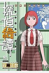 探偵綺譚 石黒正数短編集(1) (RYU COMICS) Kindle版