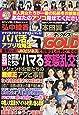 実話ナックルズGOLD vol.5 (ミリオンムック)