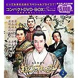 琅邪榜(ろうやぼう)~麒麟の才子、風雲起こす~ コンパクトDVD-BOX2<本格時代劇セレクション>