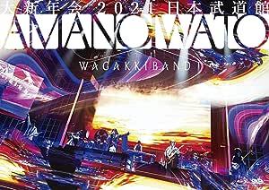 大新年会2021 日本武道館 ~アマノイワト~ (通常盤)(Blu-Ray+DVD)[Blu-Ray]