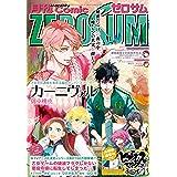 Comic ZERO-SUM (コミック ゼロサム) 2019年10月号[雑誌]