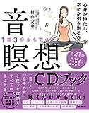 心身を浄化し、幸せを引き寄せる音瞑想CDブック