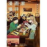 漫画家接待ごはん(1) (角川コミックス・エース)