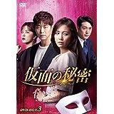 仮面の秘密 DVD-BOX3