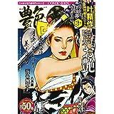 コミック艶 vol.11―お色気時代劇専門マガジン (パーフェクト・メモワール)