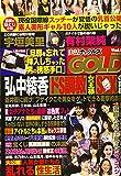 実話ナックルズGOLD Vol.9 (ミリオンムック)