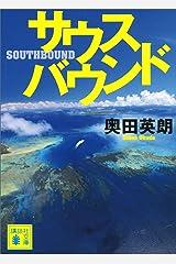 サウスバウンド (講談社文庫) Kindle版
