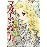 マダム・ジョーカー : 13 (ジュールコミックス)