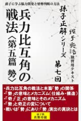 【孫子正解】シリーズ 第七回 兵力比互角の戦法〈第五篇 勢〉 Kindle版
