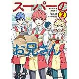 スーパーのお兄さん (2) (角川コミックス・エース)