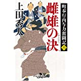 町奉行内与力奮闘記六 雌雄の決 (幻冬舎時代小説文庫)