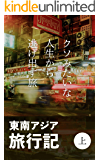 東南アジア旅行記 上巻: クソみたいな人生から逃げ出す旅 (世界遺産ハンター出版)