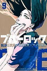 ブルーロック(9) (週刊少年マガジンコミックス) Kindle版