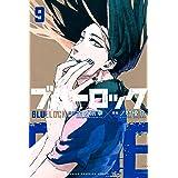 ブルーロック(9) (週刊少年マガジンコミックス)