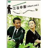 WOWOW開局20周年記念番組 三谷幸喜「short cut」 [DVD]