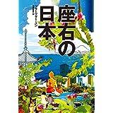 座右の日本