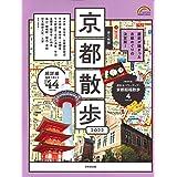 歩く地図 京都散歩 2022 (SEIBIDO MOOK)