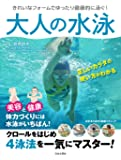 大人の水泳―きれいなフォームでゆったり健康的に泳ぐ!
