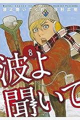波よ聞いてくれ(8) (アフタヌーンコミックス) Kindle版