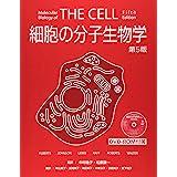 細胞の分子生物学