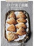 イタリア菓子図鑑 お菓子の由来と作り方: 伝統からモダンまで、知っておきたいイタリア郷土菓子107選