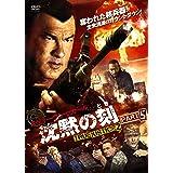 沈黙の刻 TRUE JUSTICE2 PART5 [DVD]