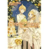 Fire◎Flower 君を好きでいられて良かった