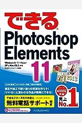 できるPhotoshop Elements 11 Windows 8/7/Vista/XP&Mac OS X対応 できるシリーズ Kindle版
